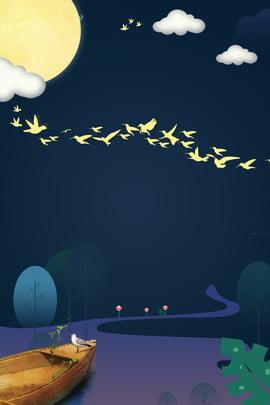 紫色鵲橋七夕背景模板 浪漫 月圓 七夕節禮物 情人節 情侶 婚慶 唯美 浪漫約會 情人節 七夕節背景 , 浪漫, 月圓, 七夕節禮物 背景圖片