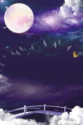 七夕背景テンプレート ロマンチックな 満月 七夕祭りギフト バレンタインデー カップル 結婚式 美しい ロマンチックなデート 慈渓祭りの背景 , ロマンチックな, 満月, 七夕祭りギフト 背景画像
