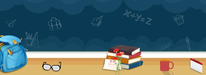 夏季學校培訓背景海報 書包 藍色 眼鏡 杯子 書本 日曆 雲 板 花 筆 書包 藍色 眼鏡背景圖庫