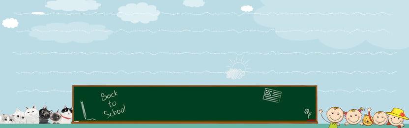 Banner de diversão dos desenhos animados de temporada aberta azul Temporada de abertura Bandeira De Céu Banner Imagem Do Plano De Fundo