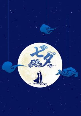 간단한 중국 발렌타인 데이 파란색 배경 psd 계층화 된 광고 배경 단순한 중국 발렌타인 데이 파란색 , 간단한 중국 발렌타인 데이 파란색 배경 Psd 계층화 된 광고 배경, 배경, 레이어링 배경 이미지