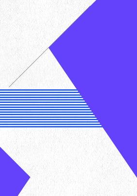 簡約線條幾何圖形紫色psd分層廣告背景 簡約 線條 幾何圖形 紫色背景 大氣 不規則圖形 psd分層 廣告背景 , 簡約線條幾何圖形紫色psd分層廣告背景, 簡約, 線條 背景圖片