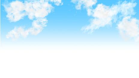 簡約藍天白雲海報背景 簡約 簡單 簡潔 藍天 天空 白雲 雲朵 海報 背景, 簡約, 簡單, 簡潔 背景圖片