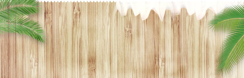 pranchas de madeira simples fundo banner em camadas de psd simples fundo de prancha, Madeira, Coqueiro, Material Imagem de fundo