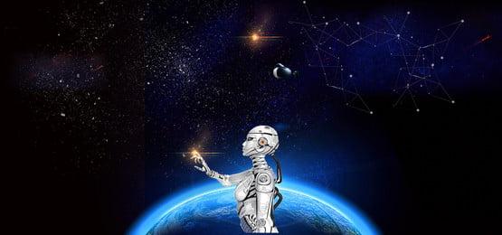 黒未来技術知能ロボットバナー 知能ロボット 技術的な意味 地球 惑星 グラデーション スターライト 軽い 未来 ブルー 舞台背景 バナー 電子商取引, 黒未来技術知能ロボットバナー, 知能ロボット, 技術的な意味 背景画像