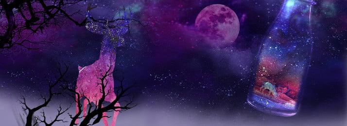 仲夏夜之夢之動物星空 星空 動物 風景 夢幻 炫酷 舒適 背景 卡通, 星空, 動物, 風景 背景圖片