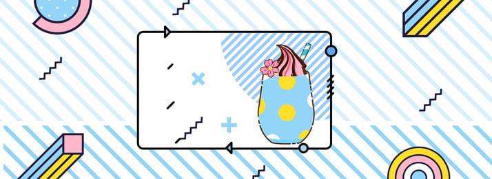 可愛mbe風格夏季冷飲冰淇淋banner 夏季冷飲 mbe 清涼 冰淇淋 幾何 卡通 美食 banner海報 廣告背景, 夏季冷飲, Mbe, 清涼 背景圖片
