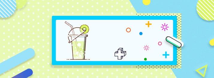 mbeスタイルキウイジュースバナー 夏の冷たい飲み物 mbe かっこいい キウイジュース ジオメトリ 漫画 食べ物 ピンク バナーポスター 広告の背景, 夏の冷たい飲み物, Mbe, かっこいい 背景画像