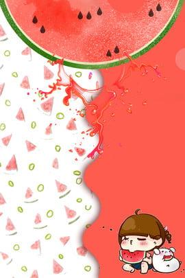 夏季美味西瓜水果廣告背景 夏季 美味 西瓜 水果 廣告 背景 夏季水果 夏季冷飲 , 夏季, 美味, 西瓜 背景圖片