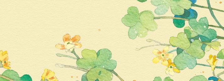 夏の新鮮な漫画水彩手描き黄色クローバー広告ポスター 夏 新鮮な 漫画 水彩画 手描き イエロー クローバー 広告宣伝 ポスター 夏 新鮮な 漫画 背景画像