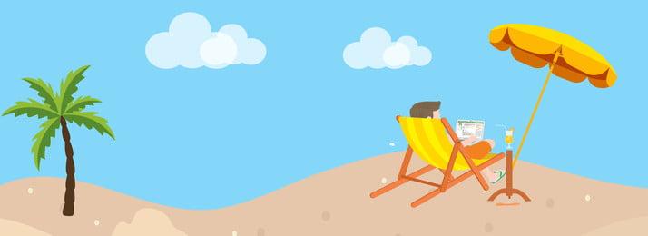 夏季海邊度假休閒背景 夏季 海邊 度假 休閒 背景 創意 圓弧 白雲 椰子樹 植物, 夏季, 海邊, 度假 背景圖片