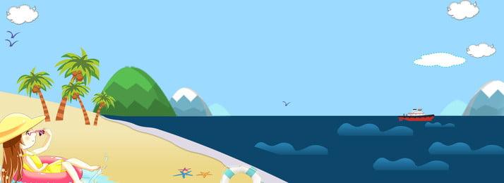 夏日清新海灘旅行大暑banner 夏日 夏季 大暑 沙灘 夏天旅行 海邊 藍色 清新 旅遊, 夏日, 夏季, 大暑 背景圖片