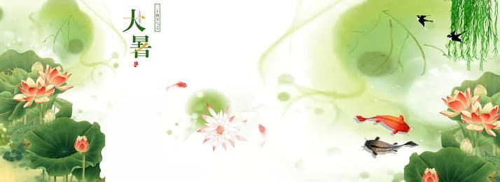 夏季大暑中國風海報背景 夏季 夏天 大暑 荷花 中國風 蓮花 節氣海報 中國傳統海報 大暑海報, 夏季大暑中國風海報背景, 夏季, 夏天 背景圖片