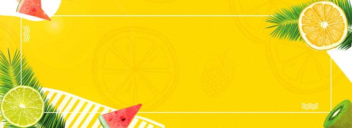 黃色夏日水果背景 夏日 夏天 黃色 水果 節氣 夏至 banner 背景, 黃色夏日水果背景, 夏日, 夏天 背景圖片