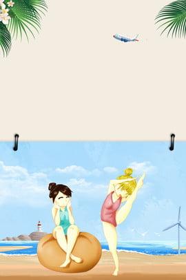 夏日海灘度假旅行海報 夏日 度假 清新 盛夏 女孩 海灘 衝浪 游泳 創意合成 夏日 度假 清新背景圖庫