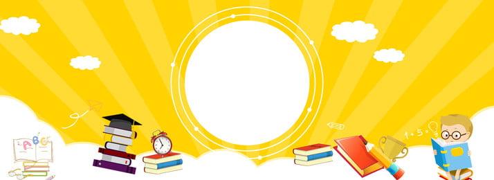 サマートレーニングクラスが始まります 夏休み トレーニングコース スタートクラス 本 教育 単純な 黄色の背景, 夏休み, トレーニングコース, スタートクラス 背景画像