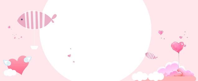 甜美粉色愛心情人節banner 甜美 粉色愛心 雲朵 旅行 粉色背景, 甜美, 粉色愛心, 雲朵 背景圖片