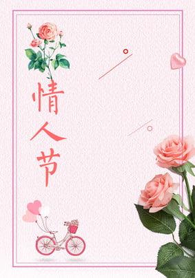 Ngày lễ tình nhân Trung Quốc Rose Pink PSD Layered Advertising Advertising Tanabata Ngày lễ tình Lễ Lớp Mạn Hình Nền