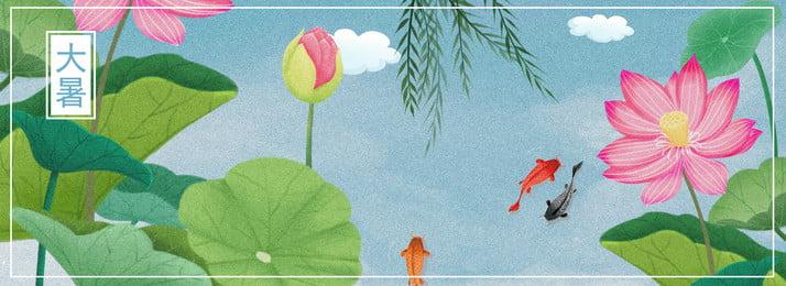 二十四節氣大暑夏日荷花海報banner 二十四節氣 大暑 夏日 荷花 海報 廣告 banner 背景, 二十四節氣大暑夏日荷花海報banner, 二十四節氣, 大暑 背景圖片
