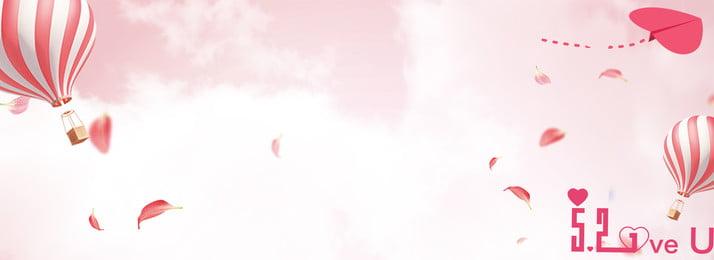 バレンタインデーの七夕ピンクの新鮮なポスターの背景 バレンタインデー 七夕 中国のバレンタインデー ピンク 花びら 気球 愛してる ロマンチックな 520 中国のバレンタイン ピンクのバレンタインデー バレンタインデーの七夕ピンクの新鮮なポスターの背景 バレンタインデー 七夕 背景画像