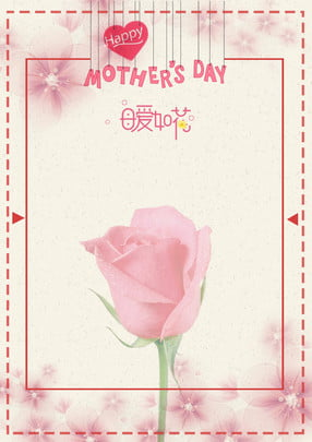 warm mother loves flowers beautiful frame, Online Shop, Warm, Warmth Background image