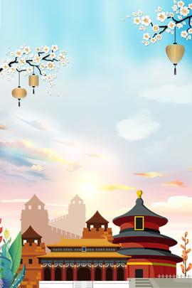 101 Chuyến du lịch ngày lễ quốc khánh Bắc Kinh 101 ngày lễ đường Bức Ngày Hình Nền