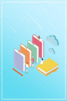 2 5d 블루 그라디언트 읽기 교육 교육 광고 배경 2 5d 블루 기울기 독서의 날 교육 교육 광고 배경 , 2.5d, 블루, 기울기 배경 이미지