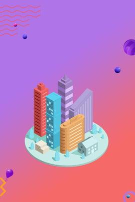 2 5d 빌딩 그라데이션 포스터 2 5d 빌딩 기울기 포스터 요소 장면 빌딩 손으로 그린 부동산 , 그린, 부동산, 2.5d 빌딩 그라데이션 포스터 배경 이미지