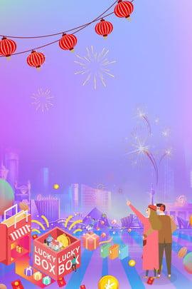 Creative New Year sign 25D síntese de cartaz festivo 25D Sinal de ano Ano Sorte Fogos Imagem Do Plano De Fundo