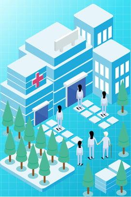 2 5d看病醫療醫院病人場景海報 2 5d 看病 醫院 醫療 樓房 病人 建築物 樹木 紅十字 醫生 場景 海報 背景 , 2.5d看病醫療醫院病人場景海報, 2.5d, 看病 背景圖片