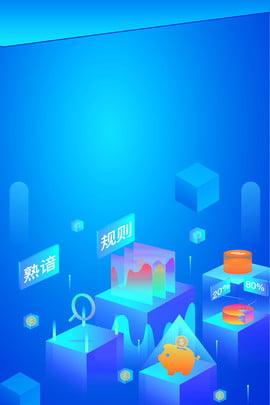 2 5d金融経済ルールフォームポスター 2 5d 単純な 立体 ファイナンス 経済 フォーム 貯金箱 金貨 プラットフォーム , 2.5d金融経済ルールフォームポスター, 2.5d, 単純な 背景画像