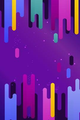 tóm tắt màu sắc hiện đại mới nhất 2018 , Phong Cách Rung, Tuyên Truyền, Khuyến Mãi Ảnh nền