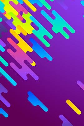 màu tím hiện đại mới nhất 2018 , Tuyên Truyền, Poster, Gió Rung Ảnh nền