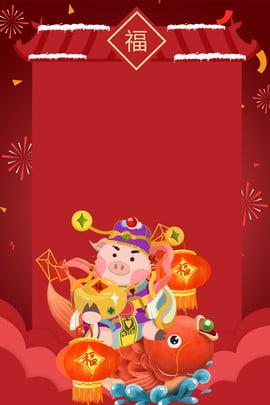 2019年の豚 2019年 2019年の豚 2019年 お祝い お正月 中華風 明けましておめでとうございます お金持ちになっておめでとう 2019年 2019年の豚 2019年 背景画像