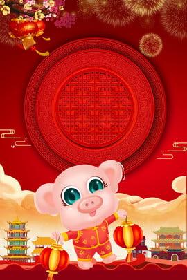 Lợn Năm Bối cảnh Trung Quốc Xây dựng Lantern Lantern 2019 Năm heo 2019 Năm Lợn Kiến Hoa Hình Nền