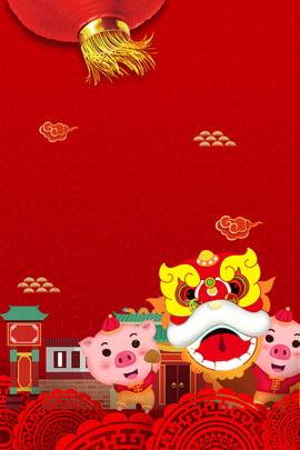 Pig Year Lion Dance Tòa nhà cổ đại Xiangyun Poster 2019 Năm heo 2019 Năm Trúc Lồng Phong Hình Nền