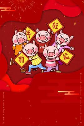 Tải về poster năm mới Wang 2019 2019 Năm heo 2019 Năm Giấy Chúc Hình Hình Nền