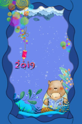 2019 Cartoon Origami Wind Watercolor, Fresh, Romantic, Blue Border, Background image