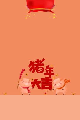 2019年卡通豬壁紙 2019 卡通豬 豬年大吉 豬年壁紙 黃色壁紙 金幣 財運壁紙 新年快樂 財源滾滾 , 2019, 卡通豬, 豬年大吉 背景圖片