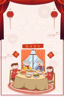 豚年家族の夕食のポスターの背景 2019年 同僚が集まる 家族の再会 手描き漫画 友達が集まる 訪問家族 食べる お正月 赤 , 豚年家族の夕食のポスターの背景, 2019年, 同僚が集まる 背景画像