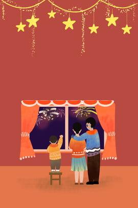 窓の前で新年の花火の背景を見ている家族 2019年 花火 お正月 家族 暖かい ホーム お正月 イラストレーターのスタイル , 2019年, 花火, お正月 背景画像