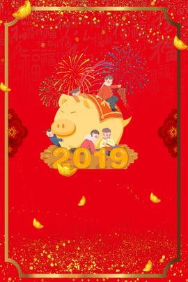 2019 그림 붉은 돼지 년 다지 광고 배경 바람 2019 일러스트레이션 돼지의 해 다지 광고 배경 빨간색 , 2019, 배경, 부동 배경 이미지
