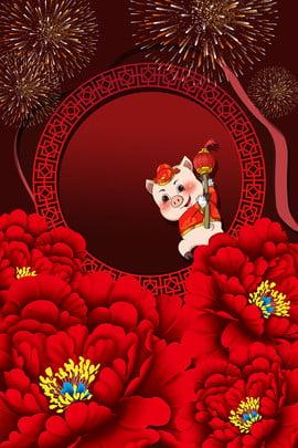 2019 ตรุษจีนหมูปีการ์ตูนพื้นหลังโปสเตอร์ Red Peony 2019 ใหม่ฤดูใบไม้ผลิ สไตล์จีน การ์ตูน สีแดง ดอกพีโอะนิ ลมตัดกระดาษ ดอกไม้ไฟ โปสเตอร์ พื้นหลัง 2019 ตรุษจีนหมูปีการ์ตูนพื้นหลังโปสเตอร์ Red รูปภาพพื้นหลัง