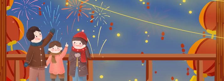 2019元旦、花火を見ている家族 2019年 お正月 お正月 花火 家族 キャラクター テンプルフェア にぎやか 旅行する イラストレーターのスタイル バナー 2019年 お正月 お正月 背景画像