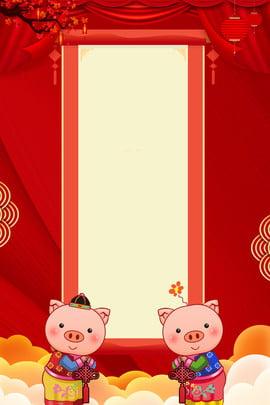 Ano Novo Piggy New Year Poster Background 2019 Ano novo Leitão Ano novo Vermelho Festival Novo Vermelho Festival Imagem Do Plano De Fundo