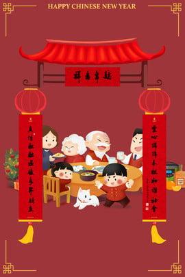 2019 돼지의 새해 첫날 Daji New Year s Eve 커플 포스터 2019 년,새해,돼지의 해,다지,섣달 ,2019,돼지의,새해 배경 이미지