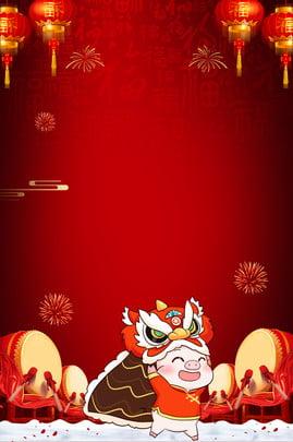 Leão de dança de porco de ano novo ano novo fundo cartaz download 2019 Ano novo Ano do Novo Ano Ficar Imagem Do Plano De Fundo