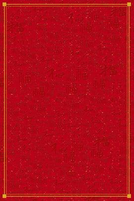Ano de Ano Novo de 2019 do Pig Red Packet Shade Blessing Background 2019 Ano novo Ano do 2019 Ano Ouro Imagem Do Plano De Fundo