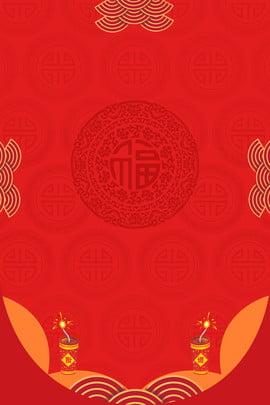 2019年オープン赤グランドオープンポスターの背景 2019年 ドアを開けて グランドオープン ドアを開ける 赤のシンプルな新年 新春 祝福 爆竹 , 2019年, ドアを開けて, グランドオープン 背景画像