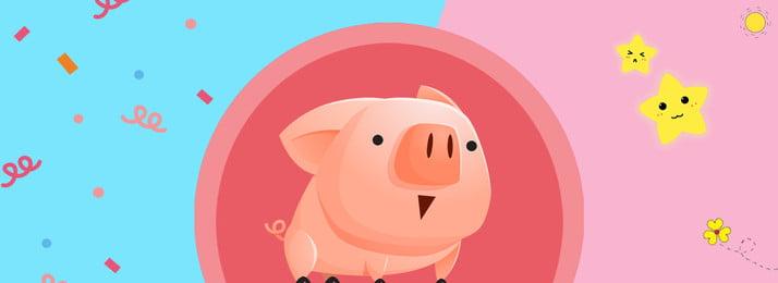 2019 ano do porco bonito cartão ventilação porca bonito estrelas cartaz 2019 ano do 2019 2019 Ano Imagem Do Plano De Fundo